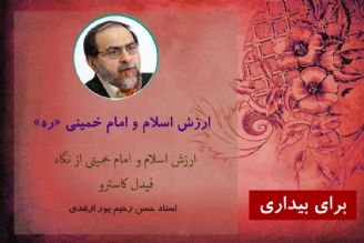 ارزش اسلام و امام خمینی «ره»
