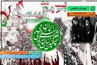 """چهل سالگی انقلاب (قسمت اول - ورود امام """"ره"""" به ایران و پیروزی انقلاب اسلامی)"""