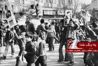 روایت انقلاب (بیان خاطرات انقلاب) - قسمت ششم