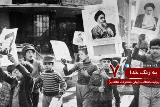 روایت انقلاب (بیان خاطرات انقلاب) - قسمت هفتم