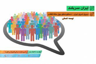 دیروز، امروز، ایران - دستاوردهای چهل ساله ی انقلاب -- توسعه ی انسانی