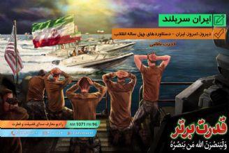 دیروز، امروز، ایران - دستاوردهای چهل ساله ی انقلاب -- قدرت نظامی