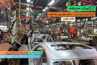 دیروز، امروز، ایران - دستاوردهای چهل ساله ی انقلاب -- صنعت خودرو