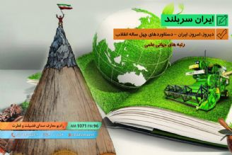 دیروز، امروز، ایران - دستاوردهای چهل ساله ی انقلاب -- رتبه های جهانی علمی
