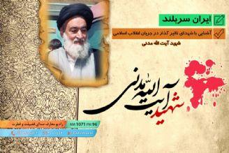 آشنایی با شهدای تاثیر گذار در جریان انقلاب اسلامی - شهید آیت الله مدنی