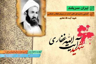 آشنایی با شهدای تاثیر گذار در جریان انقلاب اسلامی - شهید آیت الله غفاری