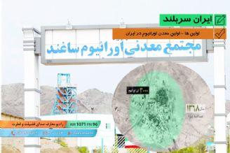 اولین ها - اولین معدن اورانیوم در ایران
