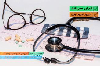 دیروز، امروز، ایران - دستاوردهای چهل ساله ی انقلاب اسلامی - سلامت عمومی