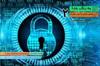 فضای مجازی و آسیب های آن - تغافل در فضای مجازی (قسمت دوم)