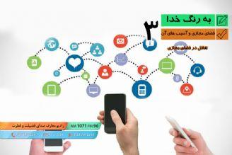 فضای مجازی و آسیب های آن - تغافل در فضای مجازی (قسمت سوم)