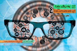 فضای مجازی و آسیب های آن - تغافل در فضای مجازی (قسمت چهارم)