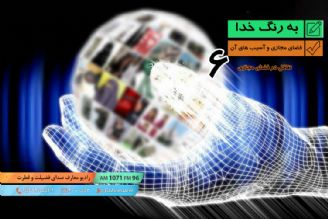 فضای مجازی و آسیب های آن - تغافل در فضای مجازی (قسمت ششم)