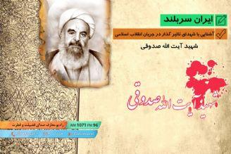 آشنایی با شهدای تاثیر گذار در جریان انقلاب اسلامی - شهید آیت الله صدوقی