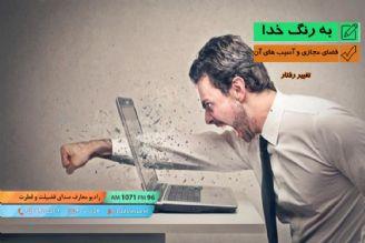 فضای مجازی و آسیب های آن – تغییر در شناخت (تغییر رفتار)