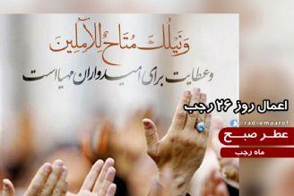 عطر صبح – ماه رجب – اعمال روز 26 رجب