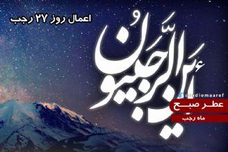 عطر صبح – ماه رجب – اعمال روز 27 رجب