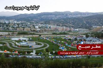 عطر صبح – گشت و گذار - استان کهکیلویه و بویر احمد