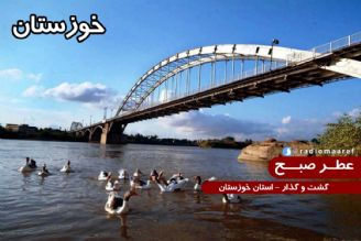 عطر صبح – گشت و گذار - استان خوزستان