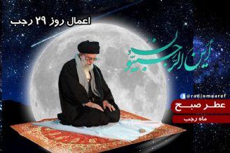 عطر صبح – ماه رجب – اعمال روز 29 رجب