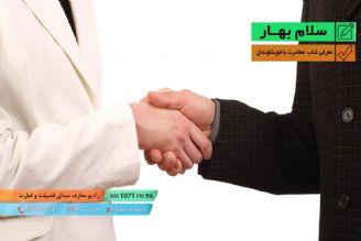 """سلام بهار - معرفی کتاب –  """"معاشرت با خویشاوندان"""" - نوشته محمد علی حجت"""