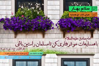 سلام بهار - معرفی کتاب با عنوان حق همسایه - غلامرضا حاتمی