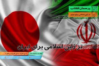 تز ژاپن اسلامی برای ایران