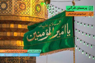 نام امیرالمومنین علی علیه السلام در قرآن