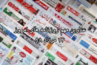 عناوین مهم روزنامه های 13 مرداد 98