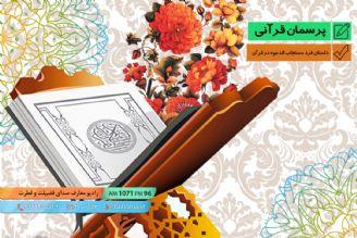 داستان فرد مستجاب الدعوه در قرآن