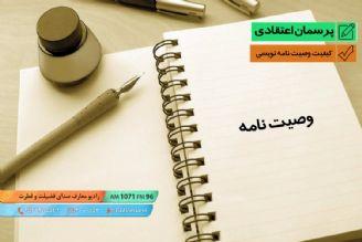 کیفیت وصیت نامه نویسی