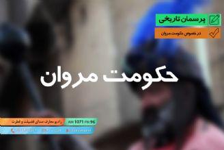 در خصوص حکومت مروان