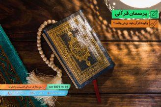 قرآن که نفرموده است من را ترجمه کنید. چگونه قرآن باید جهانی باشد؟