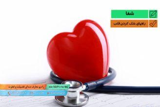 راههای خنک کردن قلب