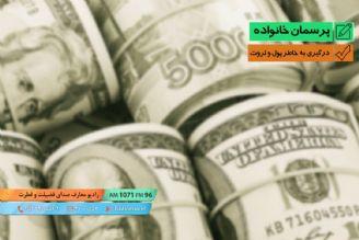 درگیری به خاطر پول و ثروت