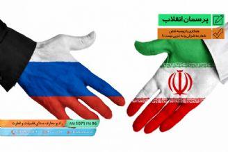 همکاری با روسیه نقض شعار نه شرقی و نه غربی نیست؟