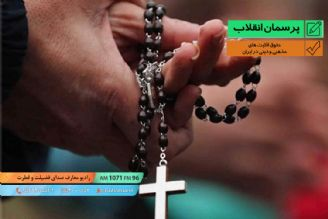 حقوق اقلیت های مذهبی و دینی در ایران