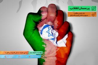 علت اصلی مخالفت جمهوری اسلامی ایران با اسرائیل