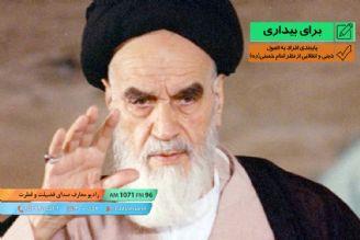 پایبندی افراد به اصول دینی و انقلابی از نظر امام خمینی