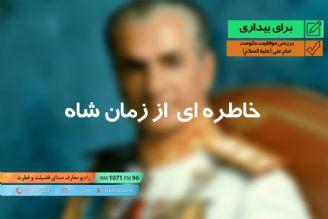 بررسی موفقیت حکومت امام علی (ع) (بیان خاطره ای از زمان شاه)