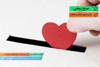 حد و حدود مدارا در اسلام
