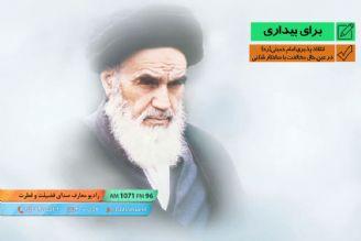 انتقاد پذیری امام خمینی در عین حال مخالفت با ساختار شکنی