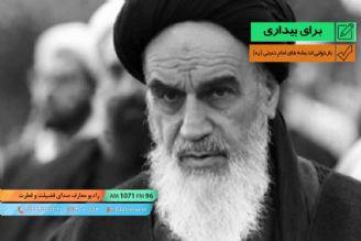 بازخوانی اندیشه های امام خمینی (ره)