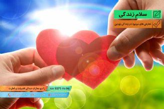 تعارض های موجود در زندگی زوجین قسمت 12