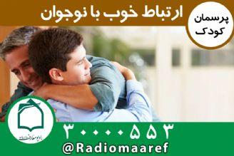 ارتباط دوستانه با نوجوان