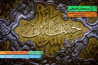 دلیل اعتراض امام حسین (ع) به صلح نامه چه بود؟