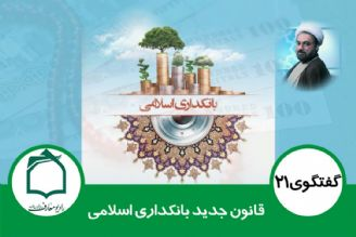 تصویب قانون جدید بانکداری اسلامی، بسیار خطرناک است