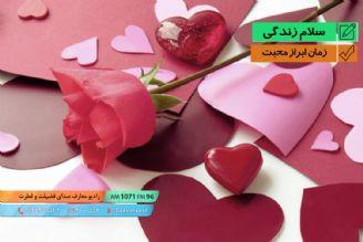 محبت در خانواده 13 - زمان ابراز محبت