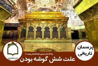 علت شش گوشه بودن بارگاه امام حسین علیه السلام چیست؟