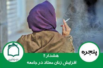 هشدار!! افزایش زنان معتاد در جامعه