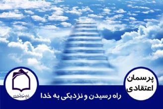 راه رسیدن و نزدیکی به خدا